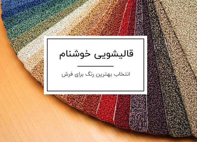انتخاب بهترین رنگ برای فرش