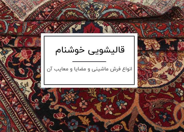 انواع فرش ماشینی وضایا و معایب آن-قالیشویی خوشنام